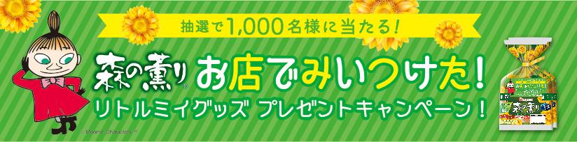 ニッポンハム 森の薫りリトルミイグッズプレゼントキャンペーン