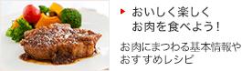 おいしく楽しくお肉を食べよう!