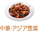 中華・アジア惣菜