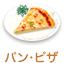 パン・ピザ