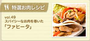 特選お肉レシピ
